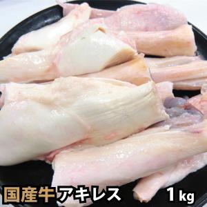 国内産 アキレス 1kg お祭り 打ち上げ用 shikatameat