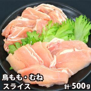 鳥もも むね スライス 各250g 計500g モモ ムネ|shikatameat