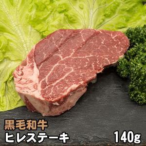 黒毛和牛 ヒレテーキ 約140g フィレステーキ|shikatameat