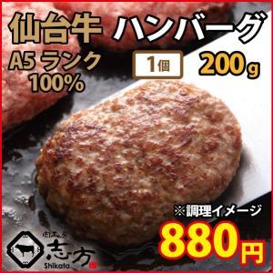 仙台牛 ハンバーグ 1個 A5ランク100% 牛肉|shikatameat