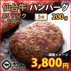 仙台牛 ハンバーグ 5個 A5ランク100% 牛肉|shikatameat