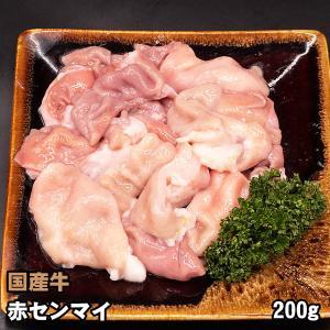 国産牛 ホルモン 赤センマイ ギアラ (第四胃) 200g 牛ホルモン 焼肉 バーベキュー BBQ ...