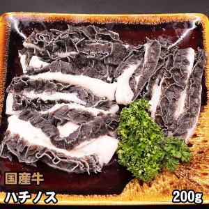 特盛 国産牛 ホルモン ハチノス (第二胃) 1kg 牛ホルモン 焼肉 バーベキュー BBQ shikatameat