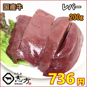 特盛 国産牛 ホルモン 生レバー 加熱用 1kg 牛ホルモン 焼肉 バーベキュー BBQ shikatameat