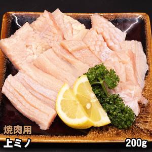 特盛 ホルモン 上ミノ (第一胃) 1kg 牛ホルモン 焼肉 バーベキュー BBQ 牛肉 焼き肉
