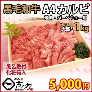 【お中元 贈答品 ギフト 御中元】黒毛和牛 A4 カルビ 1kg 焼肉 バーベキュー BBQ
