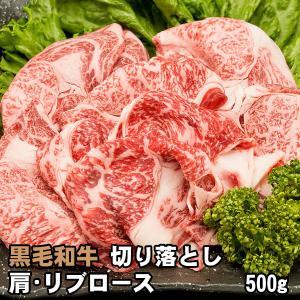 黒毛和牛 肩ロース リブロース 切り落とし 500g 霜降り しゃぶしゃぶ すき焼き 牛肉|shikatameat