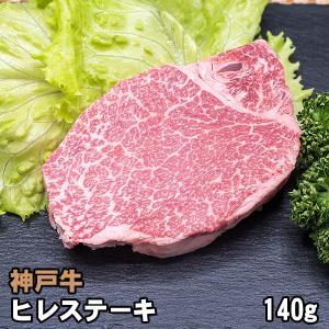 神戸牛・神戸ビーフ ヒレステーキ 1枚(約140g)|shikatameat