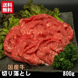 【期間限定200g増量!】国産牛 切り落とし 1kg 送料無料 牛肉 訳あり 不ぞろい