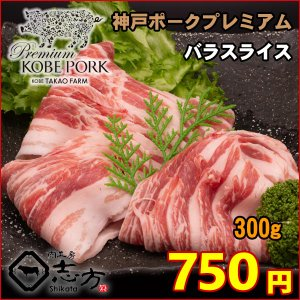 神戸ポークプレミアム バラ スライス 300g 豚肉|shikatameat