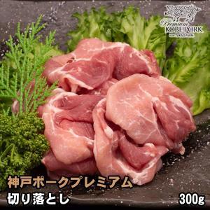 神戸ポークプレミアム 切り落とし 300g 豚肉|shikatameat