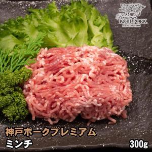 神戸ポークプレミアム ミンチ 300g 豚肉 挽き肉|shikatameat