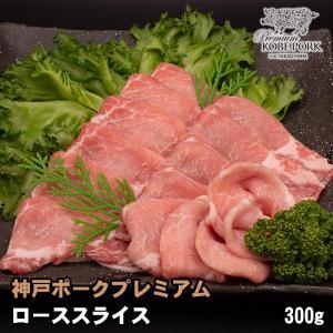 神戸ポークプレミアム ロース スライス 300g 豚肉 しゃぶしゃぶ|shikatameat