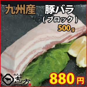 九州産 豚バラブロック 500g 豚肉 国産 国内産|shikatameat