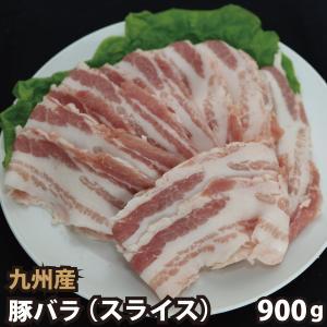 九州産 豚バラスライス 計900g(300g×3パック) 豚肉 国産 国内産|shikatameat