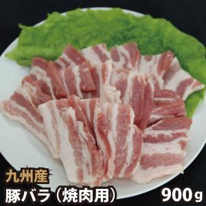 九州産 豚バラ焼肉用 計(300g×3パック) 豚肉 国産 国内産 焼き肉|shikatameat