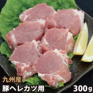 九州産 豚ヘレカツ用 計300g(50g×6枚) 豚肉 国産 国内産 ヒレカツ|shikatameat