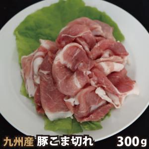 九州産 豚こま切れ 300g 豚肉 国産 国内産|shikatameat