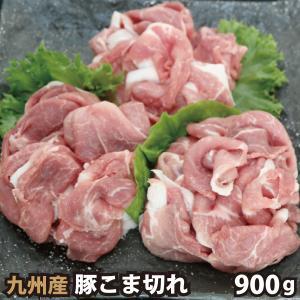 九州産 豚こま切れ 計900g(300g×3パック) 豚肉 国産 国内産