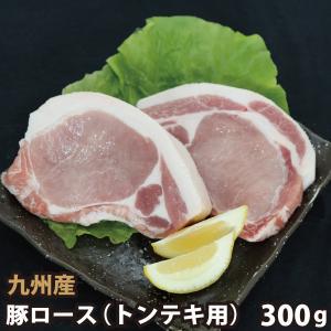 九州産 豚ローストンテキ用 (タレ付き) 計300g(150g×2枚) 豚肉 国産 国内産|shikatameat