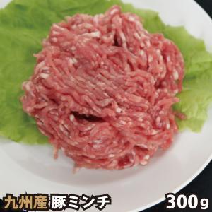 九州産 豚ミンチ 300g 豚肉 国産 国内産|shikatameat