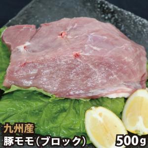 九州産 豚モモブロック 500g 豚肉 国産 国内産|shikatameat