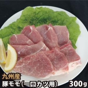 九州産 豚モモ一口カツ用 300g 豚肉 国産 国内産|shikatameat