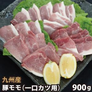 九州産 豚モモ一口カツ用 計900g(300g×3パック) 豚肉 国産 国内産|shikatameat