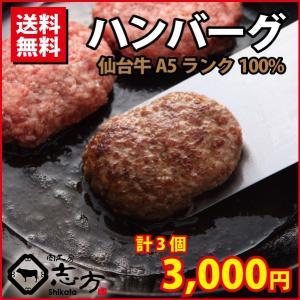 仙台牛 ハンバーグ 3個 A5ランク100% 牛肉|shikatameat