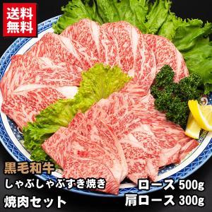 しゃぶしゃぶ・すき焼き・焼肉セット 黒毛和牛 ロース 500g・黒毛和牛 肩ロース 300g 牛肉 ...
