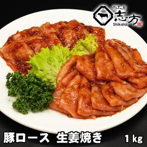 豚ロース 生姜焼き用 500g×2パック 計1kg|shikatameat
