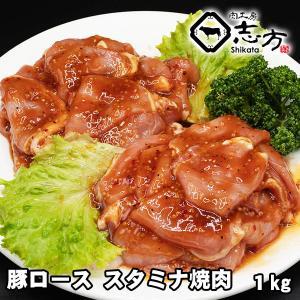 豚ロース スタミナ焼肉用 500g×2パック 計1kg|shikatameat