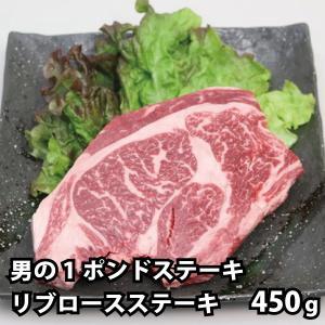 極厚!男の1ポンドステーキ! リブロース 圧倒の1ポンド 牛肉 ステーキ