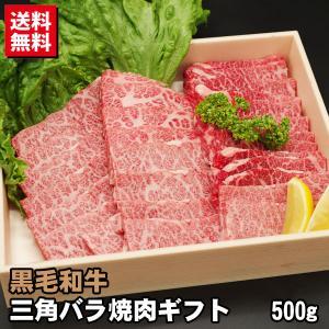黒毛和牛 三角バラ 焼肉用 500g ギフトに最適 焼肉 バーベキュー BBQ shikatameat