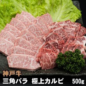神戸牛・神戸ビーフ 三角バラ 500g 焼肉 バーベキュー BBQ|shikatameat