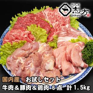国内産 お試しセット 牛肉&豚肉&鶏肉 6点セット 1.5kg|shikatameat