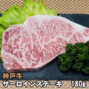 神戸牛 ステーキ 約180g〜200g ギフトに最適 高級ギフト 神戸ビーフ|shikatameat