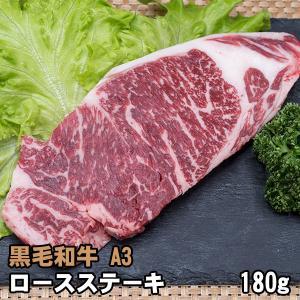 黒毛和牛 A3 ロース ステーキ 約180g〜200g ギフトに最適 牛肉 ステーキ