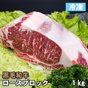 家計応援セール! 黒毛和牛 ロース ブロック肉 約1kg 冷凍 ステーキ 牛肉