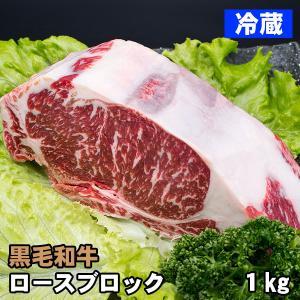 黒毛和牛 ロース ブロック肉 約1kg 業務用 冷蔵 牛肉