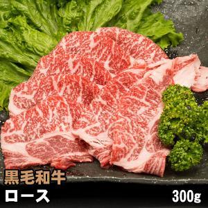 黒毛和牛 ロース 300g 牛肉 しゃぶしゃぶ すき焼き...