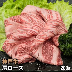 神戸牛・神戸ビーフ 肩ロース 200g  ギフトに最適 高級ギフト しゃぶしゃぶ・すき焼き用|shikatameat