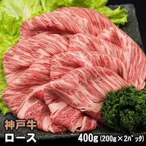 神戸牛・神戸ビーフ ロース 200g×2パック ギフトに最適 高級ギフト しゃぶしゃぶ・すき焼き|shikatameat