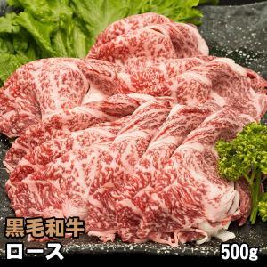 黒毛和牛 ロース 500g しゃぶしゃぶ すき焼き...