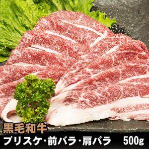 黒毛和牛 ブリスケ 500g 前バラ 肩バラ しゃぶしゃぶ すき焼き ご家庭用 牛肉|shikatameat