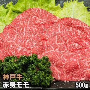 神戸牛・神戸ビーフ 赤身モモ 500g ギフトに最適 しゃぶしゃぶ・すき焼き|shikatameat