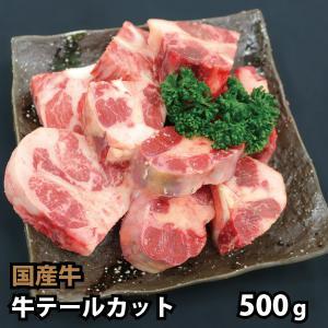 国内産 牛テールカット 500g|shikatameat