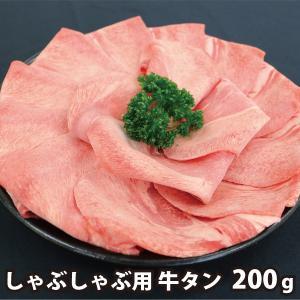 牛タン(US産) 200g しゃぶしゃぶ用 shikatameat