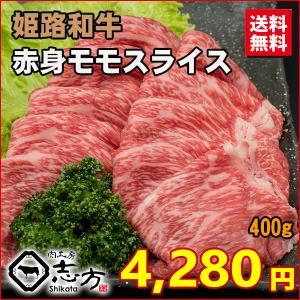 【お試しブランド牛】姫路和牛プレミアム A4,A5 赤身モモ スライス 500g(約3人前)|shikatameat