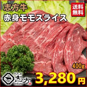 【お試しブランド牛】志方牛 A3 赤身モモ スライス 500g(約3人前)|shikatameat